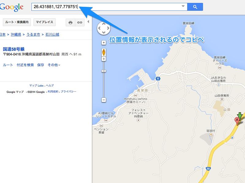 26_431881_127_779751_-_Google_マップ
